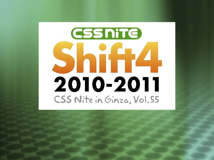 CSS Nite in Ginza, Vol.55 (Shift 4)