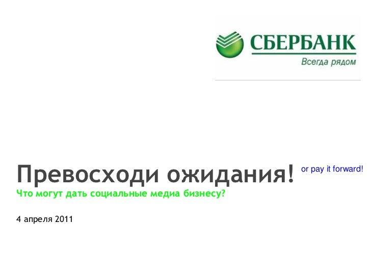 Превосходи ожидания!                       or pay it forward!Что могут дать социальные медиа бизнесу?4 апреля 2011