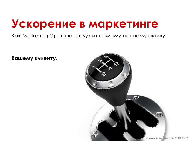Shift gear in marketing   russia ru-v2