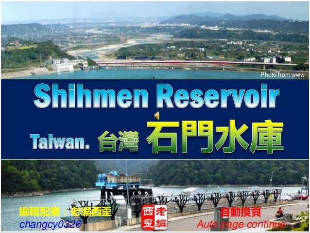 Shihmen reservoir taiwan (台灣石門水庫)