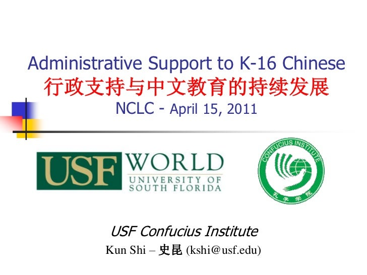 Administrative Support to K-16 Chinese 行政支持与中文教育的持续发展          NCLC - April 15, 2011         USF Confucius Institute      ...