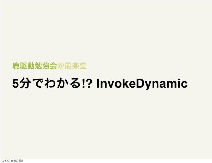 鹿駆動勉強会@能楽堂     5分でわかる!? InvokeDynamic12年4月30日月曜日