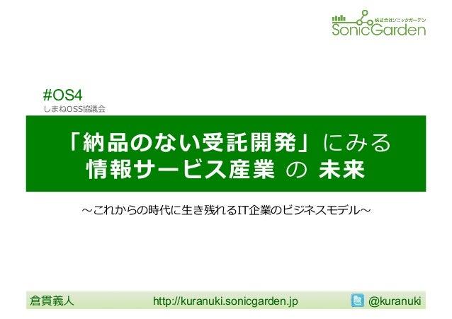 http://kuranuki.sonicgarden.jp @kuranuki #OS4