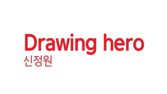 [2013 체인지온] 드로잉 히어로 - 신정원