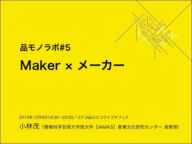 品モノラボ#5:Maker × メーカー