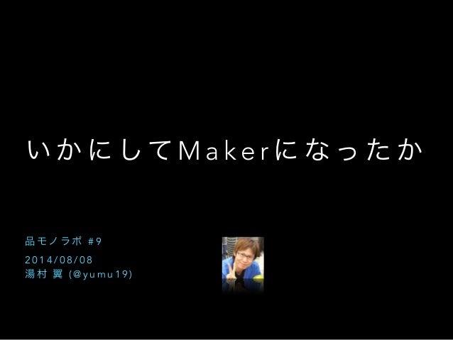 いかにしてMakerになったか 品モノラボ #9