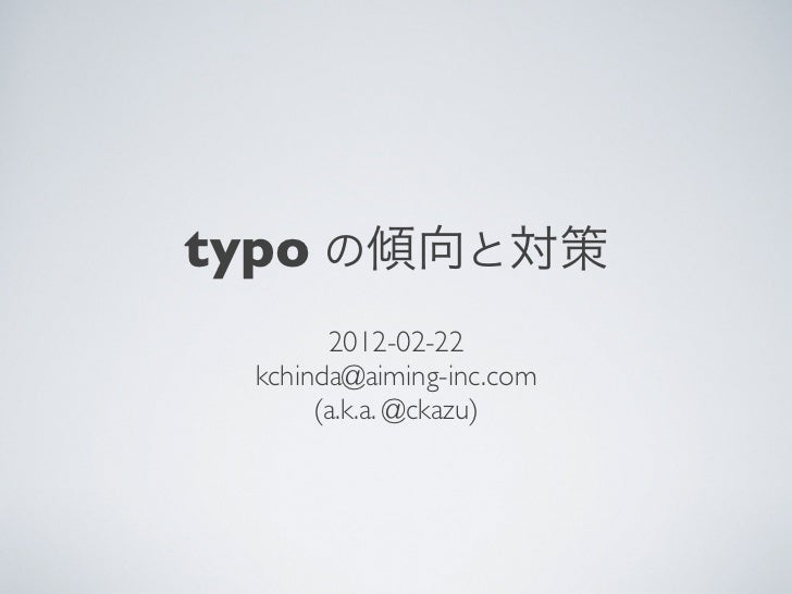 typo        2012-02-22  kchinda@aiming-inc.com       (a.k.a. @ckazu)