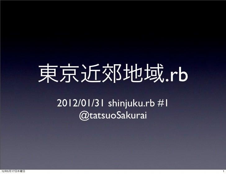 Shinjukurb 01 東京近郊地域.rb