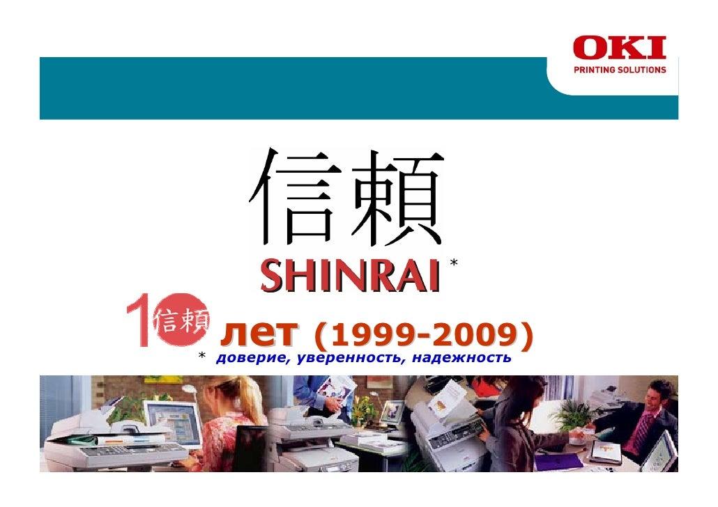 Shinrai 2009 Products Public