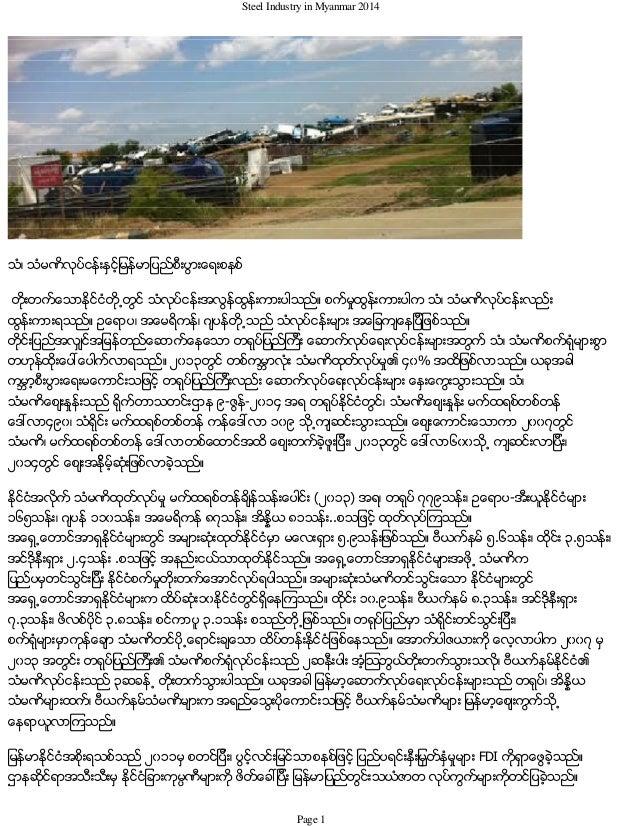Steel Industry in Myanmar 2014 သံ၊ သံမဏိလုပ္ငန္းႏွင့္ျမန္မာျပည္စီးပြားေရးစနစ္ တိုးတက္ေသာႏိုင္ငံတို႕တြင္ သံလုပ္ငန္းအလြန္ထြန...