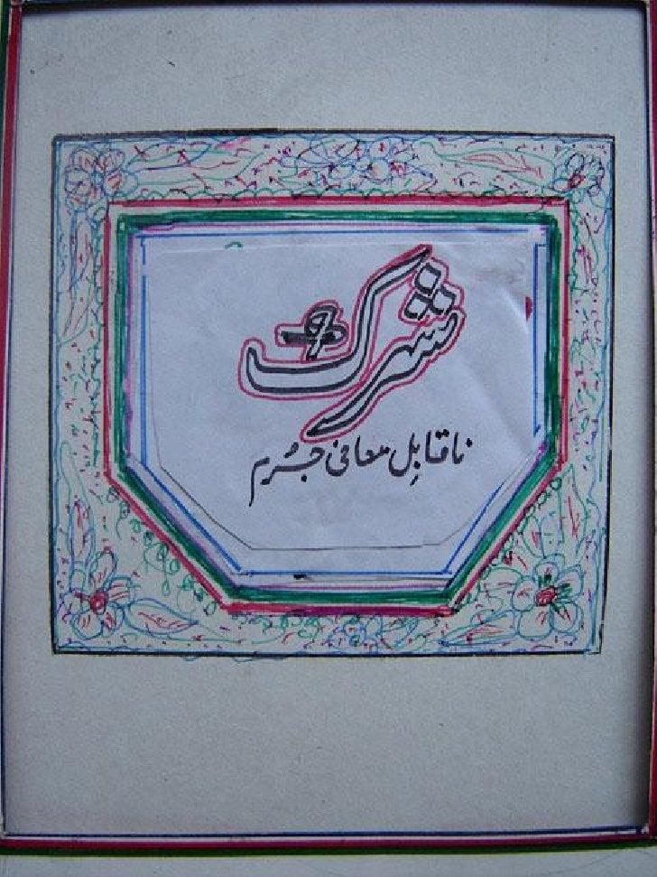 Shirk,aik naqabele maafi jurm ( urdu)