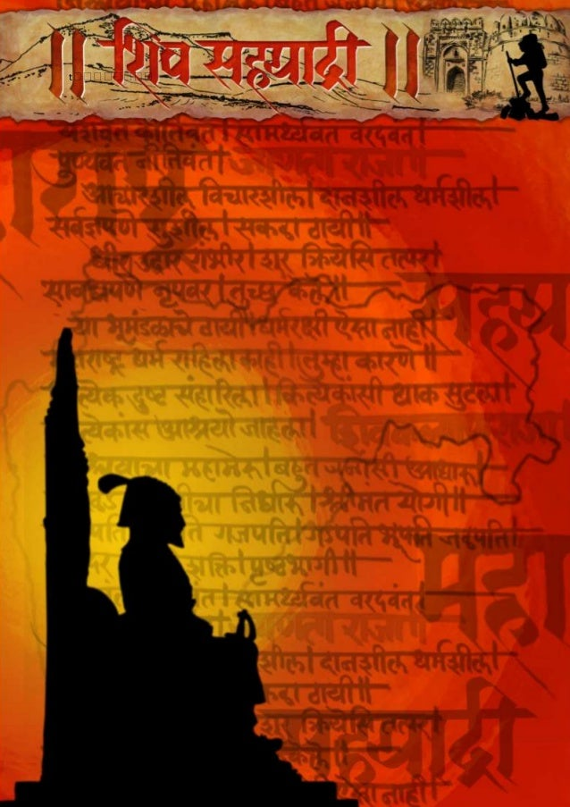 Shiv sahyadri e-masik-june 06_2012_01
