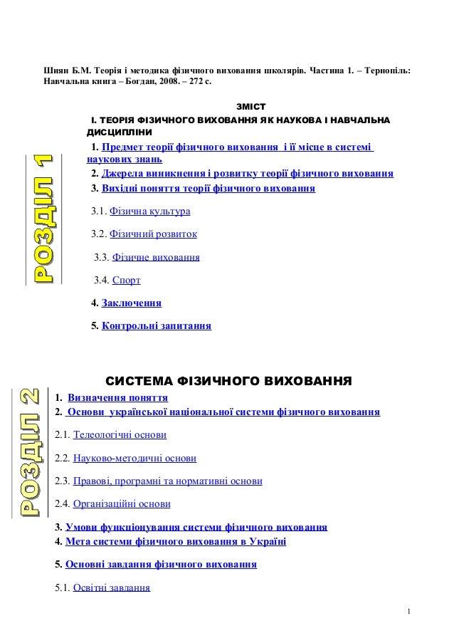 Shiyan b_m_teoriya_ta_metodika_fizichnogo_vihovannya_