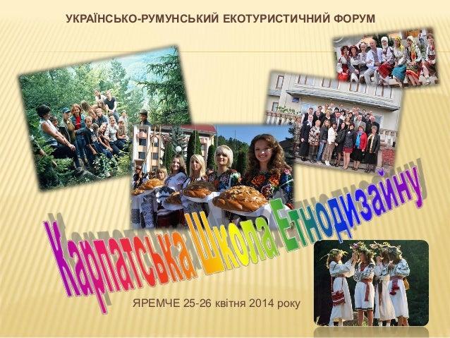 УКРАЇНСЬКО-РУМУНСЬКИЙ ЕКОТУРИСТИЧНИЙ ФОРУМ ЯРЕМЧЕ 25-26 квітня 2014 року