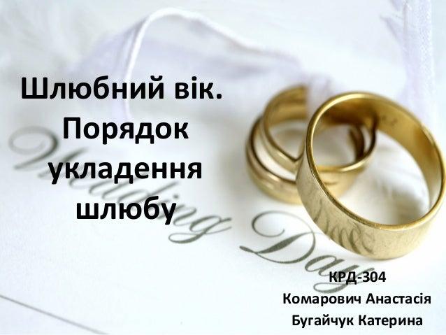 Шлюбний вік. Порядок укладення шлюбу КРД-304 Комарович Анастасія Бугайчук Катерина