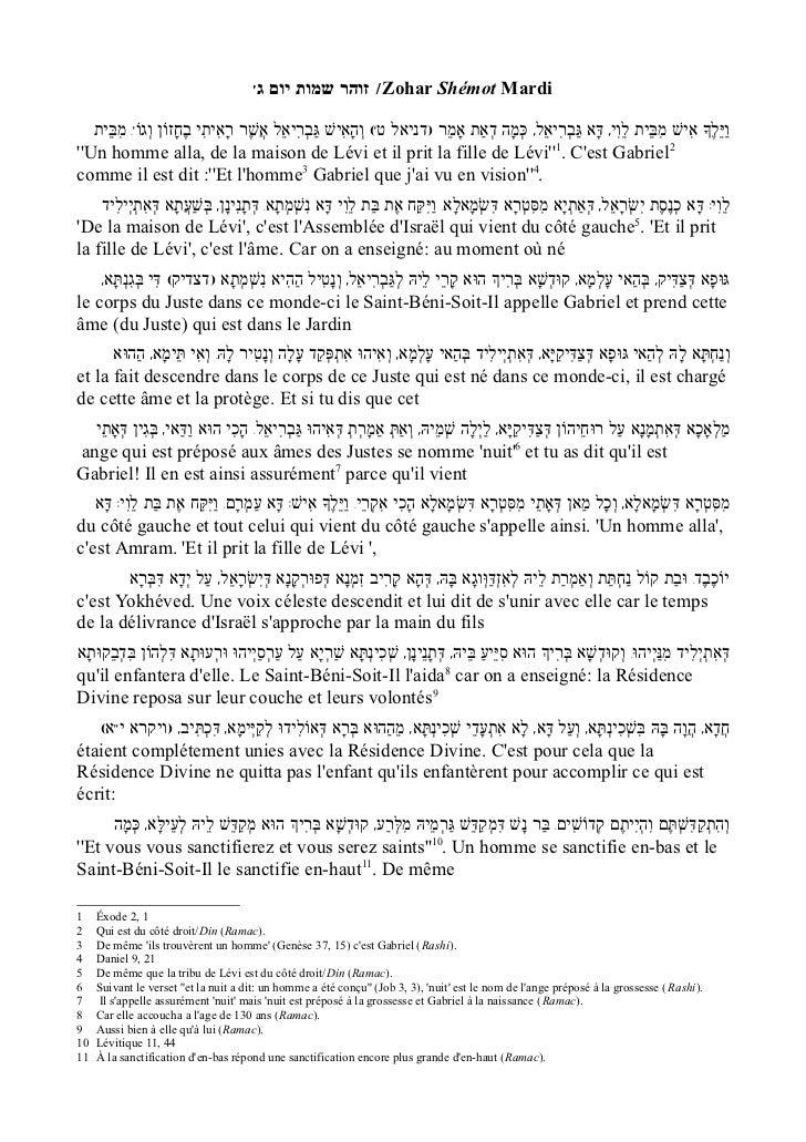 w זוהר שמות יום גqZohar Shémot Mardi   / מִבֵּיתw( והָאִישׁ גַּבְרִיאֵל אֲשֶׁר רָאִיתִי בֶחָזוֹן וְגוֹwויֵּלֶָך אִישׁ מִבֵּי...
