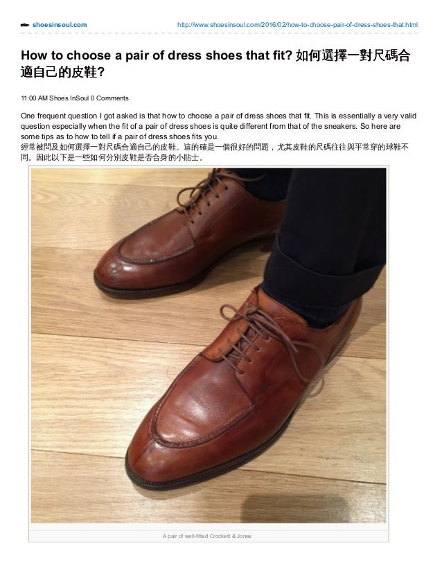 How to choose a pair of dress shoes that fit 如何選擇一對尺碼合適自己的皮鞋