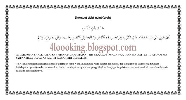Sholawat tibbil qulub