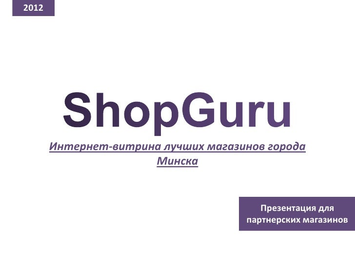 2012       Интернет-витрина лучших магазинов города                      Минска                                        Пре...