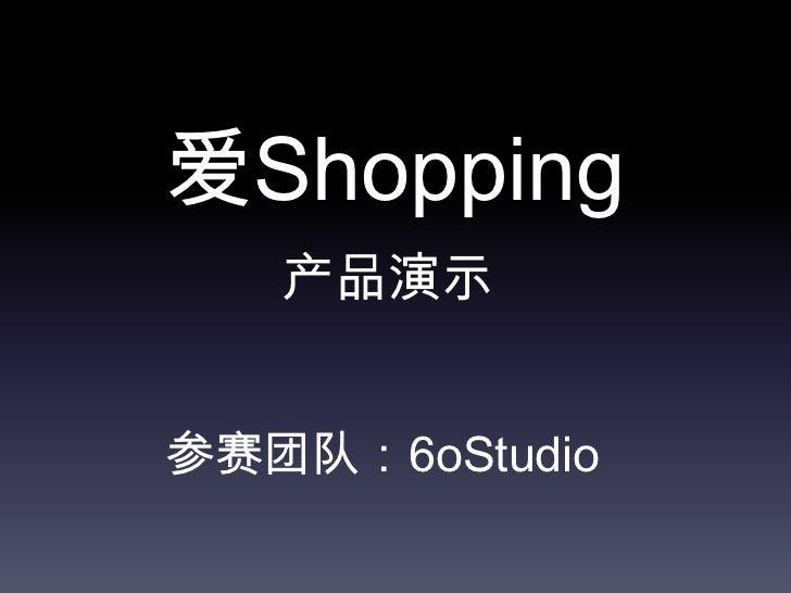 爱Shopp