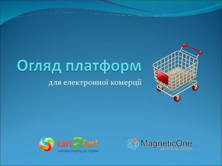 Огляд платформ для електронної комерції