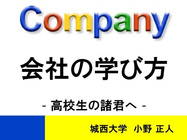 1会社の学び方- 高校生の諸君へ -     城西大学 小野 正人