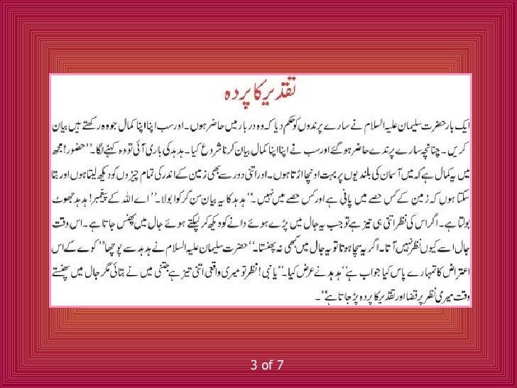 islamic short moral stories Watch the video «urdu islamic cartoon kahani bhori aourat ki khani moral story» uploaded by waqasahmedmaan on dailymotion.