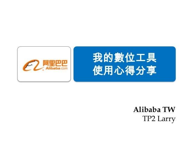 我的數位工具使用心得分享   Alibaba TW     TP2 Larry