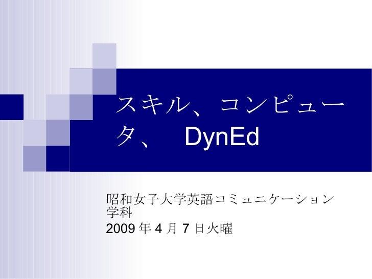スキル、コンピュータ、  DynEd 昭和女子大学英語コミュニケーション学科 2009 年 4 月 7 日火曜