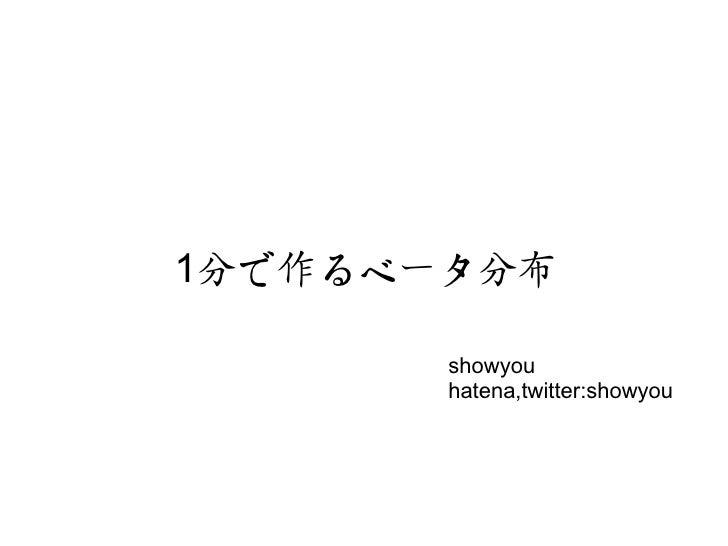 1分で作るベータ分布 showyou hatena,twitter:showyou
