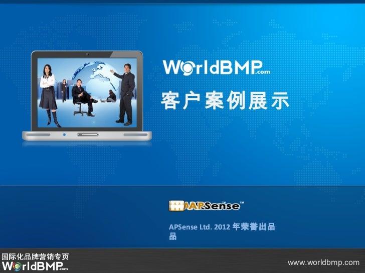 客户案例展示APSense Ltd. 2012 年荣誉出                  年荣誉出品品                          www.worldbmp.com