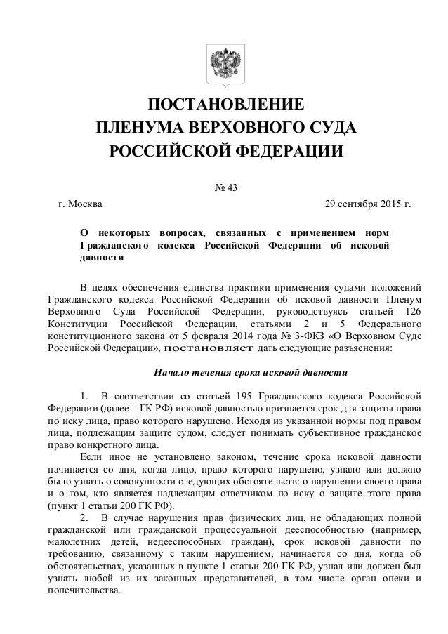 Постановление пленума верховного суда о некоторых вопросах возникающих у судов