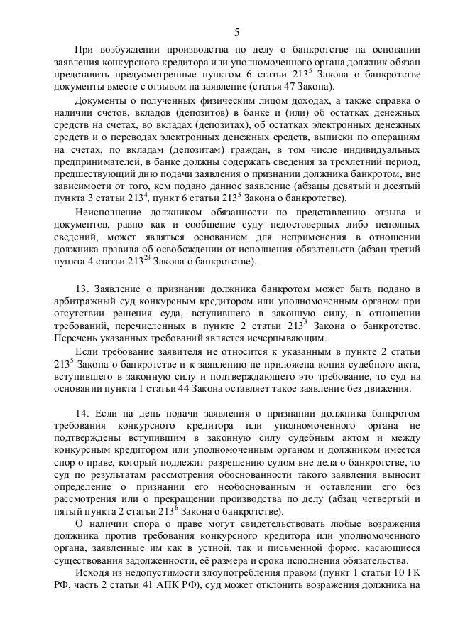 Открываем статью 18926 п1 пп1 и узнаем, что банк россии может ввести в банк временную администрацию