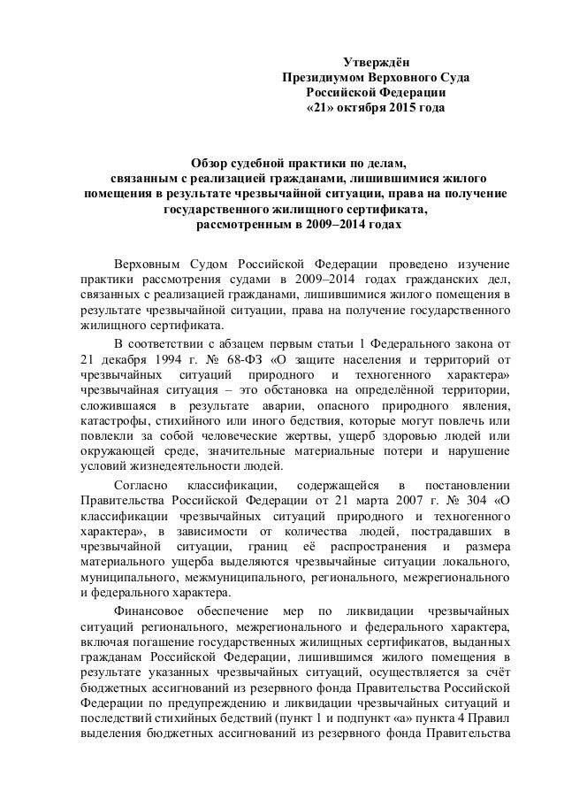 Постановление пленума верховного суда рф от 25 10