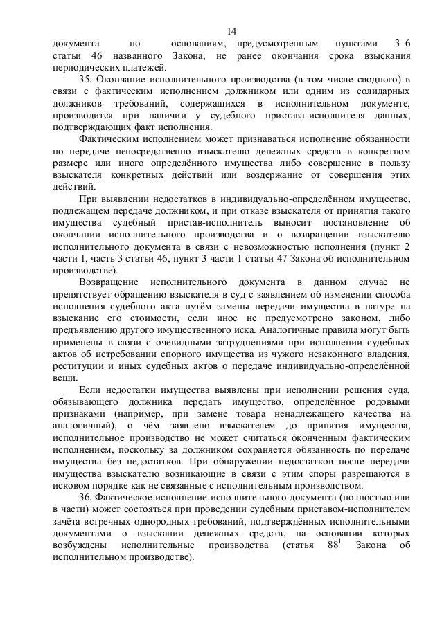 Заявление об исправлении описки