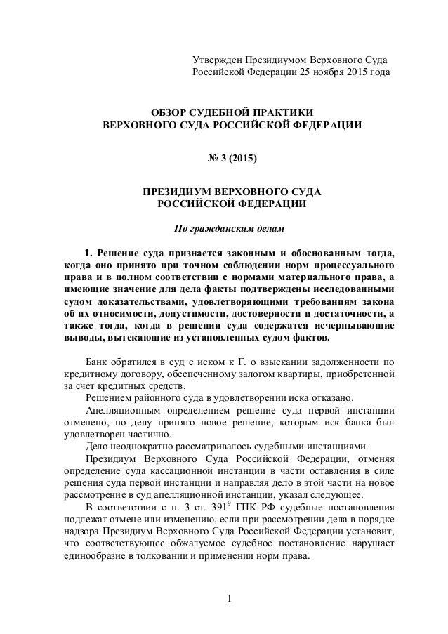 образец надзорной жалобы по уголовному делу в верховный суд рф 2015 - фото 3