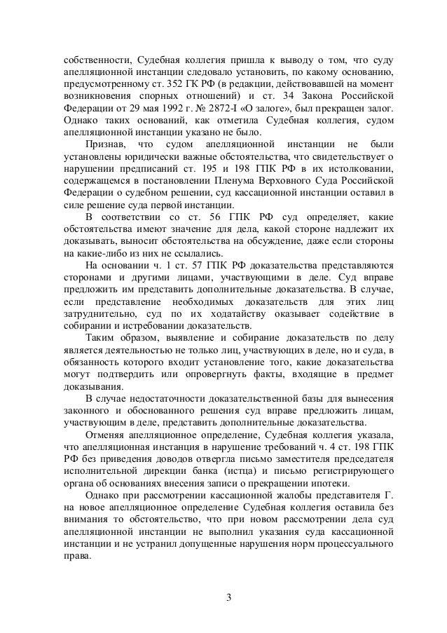 образец надзорной жалобы в верховный суд рф по экономическим спорам - фото 5