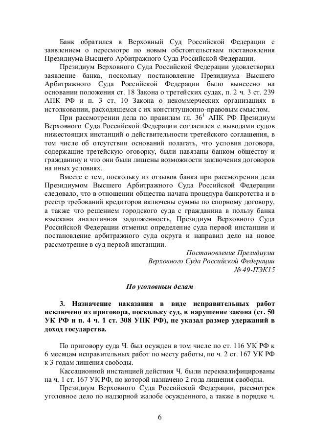 образец надзорной жалобы по уголовному делу в верховный суд рф 2015 - фото 9