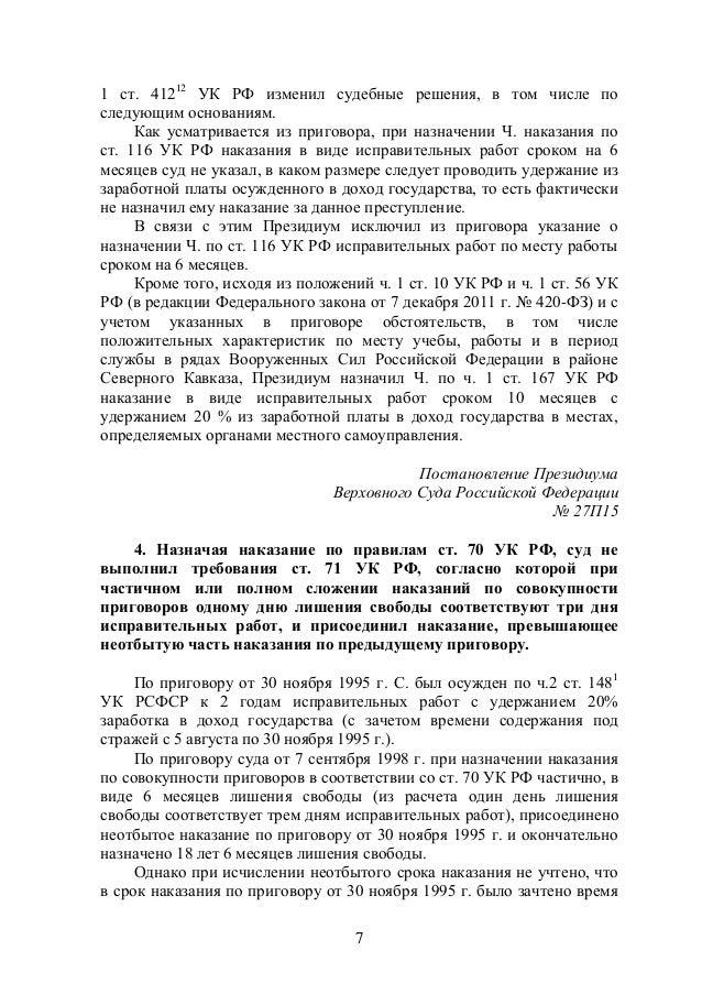 образец возражения на апелляционную жалобу по уголовному делу ст.116 ук рф - фото 10