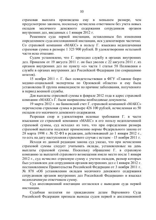 приказ мвд рф 590 об утверждении инструкции о порядке выплат 2015 год - фото 8