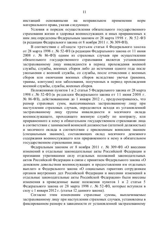 приказ мвд рф 590 об утверждении инструкции о порядке выплат 2015 год - фото 11