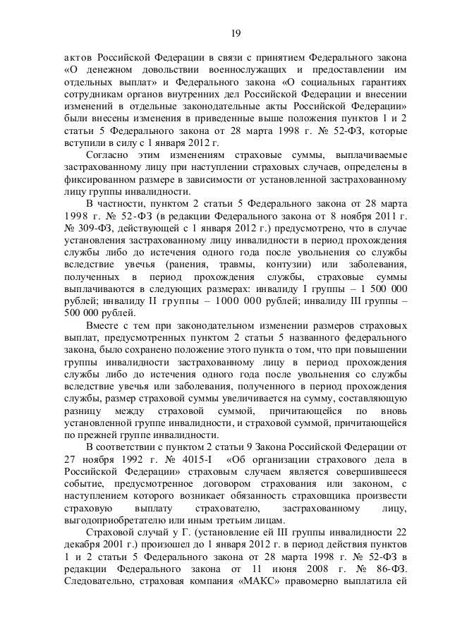 приказ мвд рф 590 об утверждении инструкции о порядке выплат 2015 год - фото 10