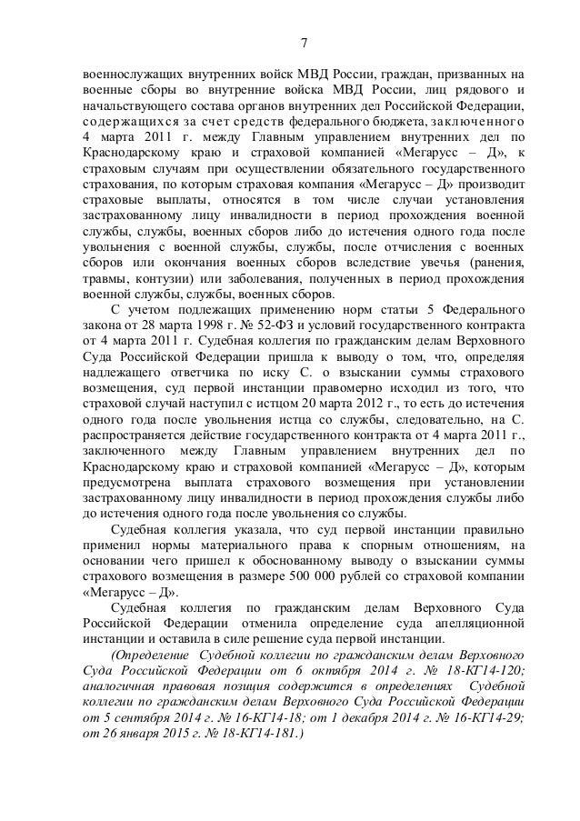 приказ мвд рф 590 об утверждении инструкции о порядке выплат 2015 год - фото 6