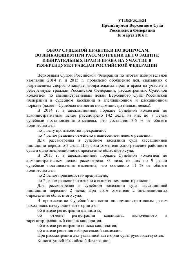 Письмо верховного суда российской федерации