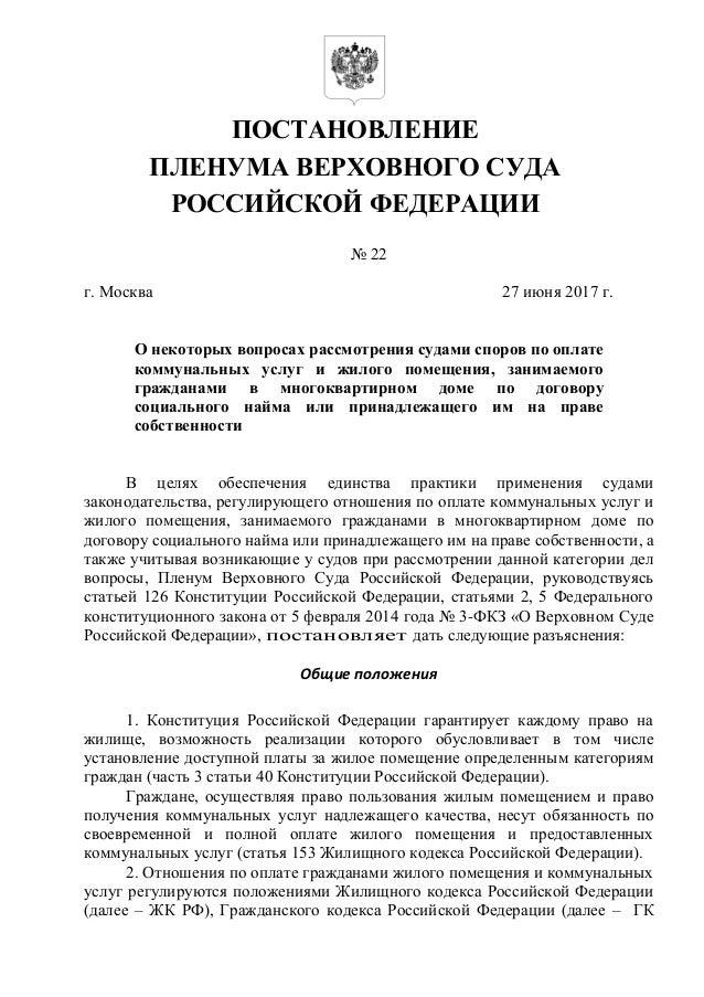 был Постановление пленумов верховного суда в области трудовых отношений Можем