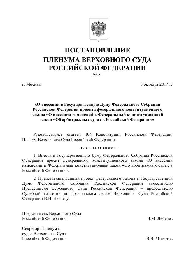 Постановление верховного суда рф по делам о защите прав потребителей