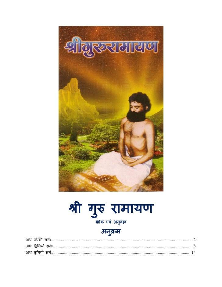 Shri gururamanyan