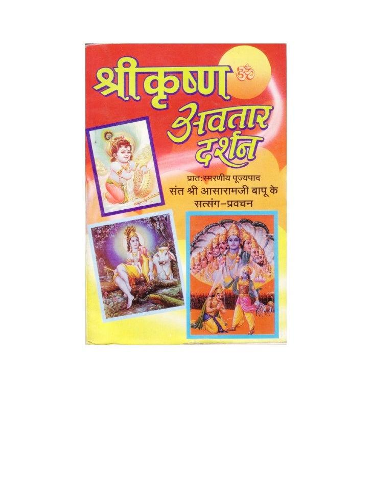 Shri krishanavtardarshan
