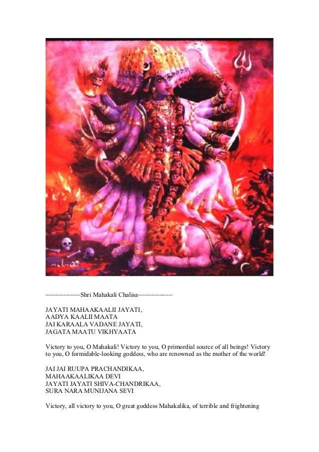mahakali chalisa in gujarati pdf