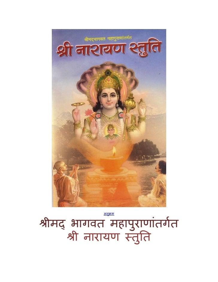 Shri narayanstuti